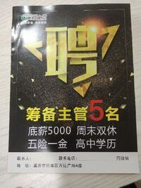 中国人寿保险股份有限公司重庆市巴南区支公司