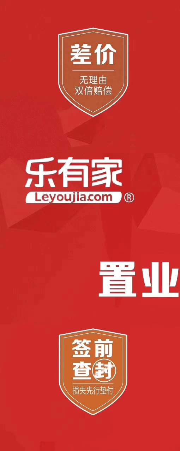 惠州市乐有家房产经纪有限公司金溪湾分公司