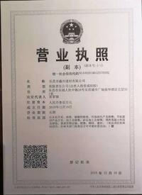 乐昌市鑫兴建材有限公司