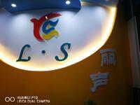 温江区丽声英语培训学校有限公司