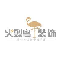 北京火烈鸟装饰工程有限公司