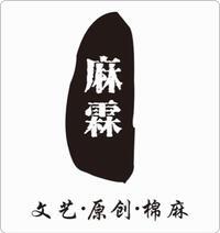 杭州麻霖服飾有限公司