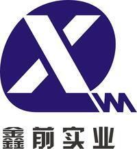 鑫前(上海)实业有限责任公司
