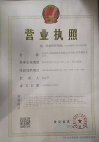 中国人寿保险股份有限公司珠海市香洲区支公司