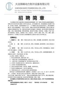 大冶祺峰动力制冷设备有限公司