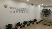 宁波富邦文化发展有限公司