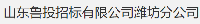 山东鲁投招标有限公司潍坊分公司