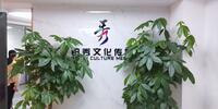 深圳市铂秀文化传媒有限公司