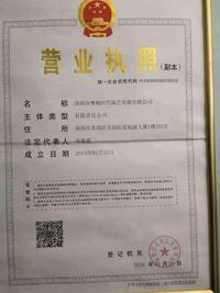 深圳市摩根时代演艺传媒有限公司
