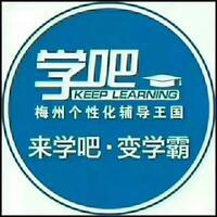 梅州学吧教育科技有限公司