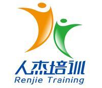 南京市浦口区人杰职业培训学校