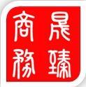 西安经济技术开发区晟臻商务信息咨询有限公司