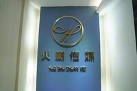 武汉市火树银花文化传媒发展有限公司