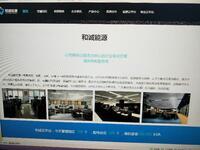 杭州和誠能源科技有限公司