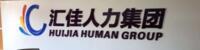青岛汇佳人力资源聊城办事处