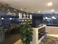 广州市魅力之星文化传媒有限公司