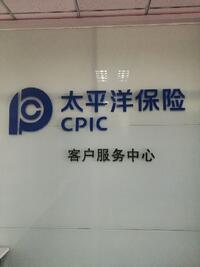 中国太平洋人寿保险股份有限公司青岛市李沧支公司