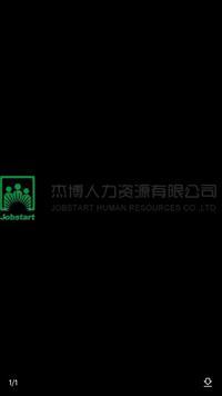 湖北杰博人力资源服务有限公司