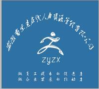 安徽宗尧在线人力资源管理有限公司