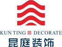 长沙昆庭装饰设计工程有限公司