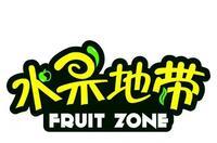 水果地带贸易有限公司