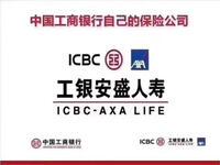 工银安盛人寿保险有限公司广东分公司