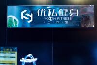 深圳市优私体育文化传播有限公司