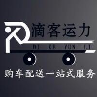 河南滴客貨運有限公司新鄭分公司