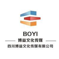 四川博益文化传媒有限公司