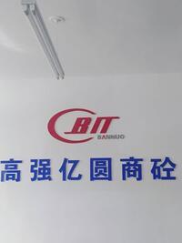 北京高强亿圆混凝土有限责任公司
