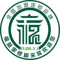 河南福益家保健服務有限公司