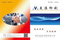 泗阳译美包装印刷有限公司