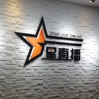 四川艺知星影视传媒有限公司