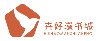 开元棋牌上岸_开元棋牌游戏网址_开元棋牌网址是多少漫书咖文化传播有限公司