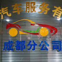 四川融亿通汽车服务有限公司