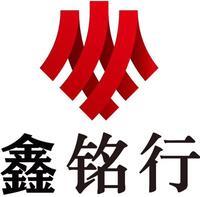 合肥鑫铭行房地产经纪有限公司