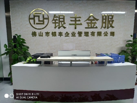 佛山银丰企业管理有限公司