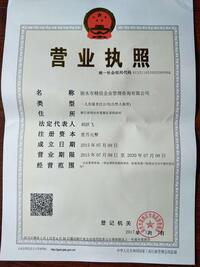 丽水市精信企业管理咨询有限公司