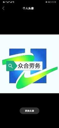 天津市众合劳务派遣有限公司