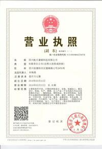 四川航天谦源科技有限公司