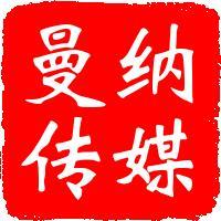 青岛曼纳传媒有限公司