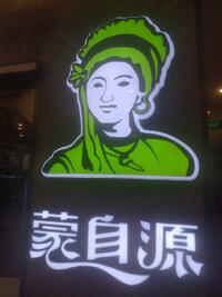 台江区蒙之源餐厅