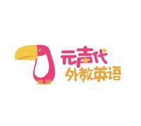 浏阳市元声代教育咨询有限公司