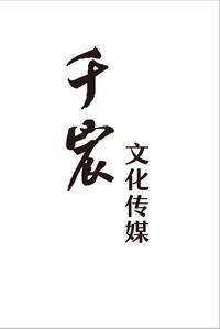 淄博千宸文化传媒有限公司