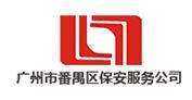 广州市番禺保安服务公司