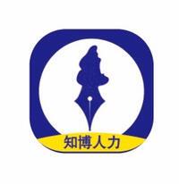 广州知博人力资源有限公司