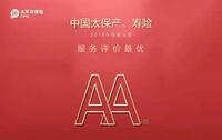 中国太平洋人寿保险股份有限公司酒泉中心支公司