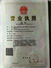 中國人壽保險股份有限公司濰坊分公司海化城營銷服務部