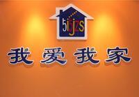 北京我愛我家裝飾總部