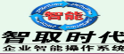 智取时代(北京)科技有限公司石家庄分公司